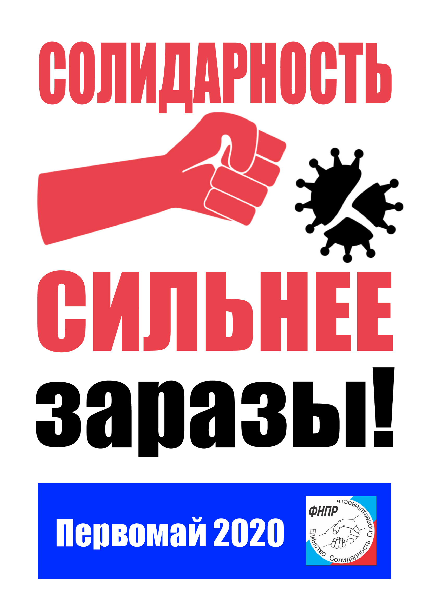 solidarnost poster 07